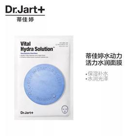 韩国蒂佳婷Dr.Jart蓝色 绿色药丸面膜 5片/盒