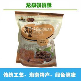 【南海网微商城】龙泉椰奶核桃酥 480g