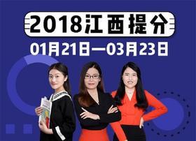 2018年江西省考系统提分班09期011班