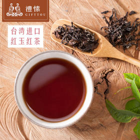 【香浓】台湾日月潭红玉红茶茶包 12包 独立茶包