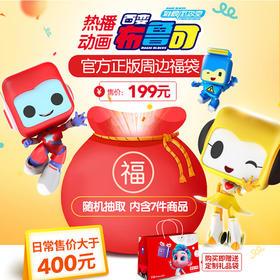 百变布鲁可全网热播动画周边玩具福袋 198元超值内含7件