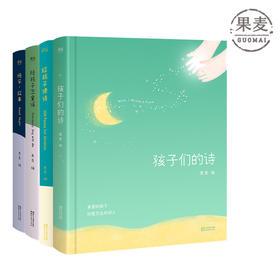 """陪你长大(全4册)(给孩子们童年陪伴""""给孩子读诗+孩子们的诗+晚安故事+陪孩子念童谣""""。精装全彩印刷,纸张环保不伤眼。)"""