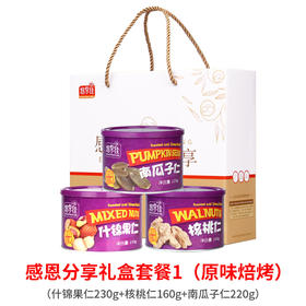 坚果礼盒:搭配好的营养坚果,省心来一套!