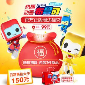 百变布鲁可全网热播动画周边玩具福袋 99元超值内含3件