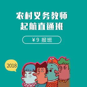 2018年湖北农村义务教师9元笔试辅导课程