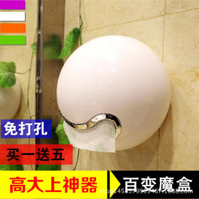 创意浴室厕所洗手间卫生间防水手纸盒厕纸盒抽纸巾盒纸巾架卷纸筒