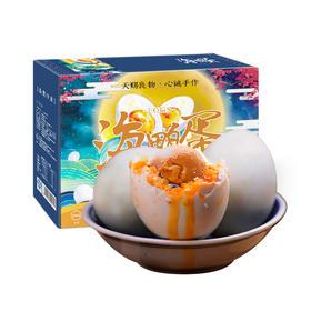 广西北海红树林海鸭蛋 散养 传统黄泥腌制 20枚礼盒装包邮