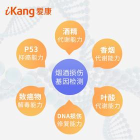 烟酒损伤6项基因检测
