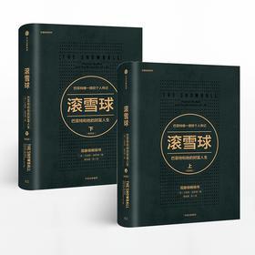 滚雪球:巴菲特和他的财富人生·上下2册(畅销版)