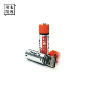 【全店满99包邮】USB充电电池  ←字面意思