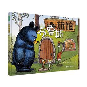布鲁斯旅馆----让孩子在大笑中学会包容,E.B.怀特朗读奖作品