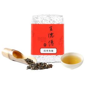 百年品牌王德传 台湾原装进口四季乌龙150g 正宗乌龙茶 茶歇 下午茶 包邮