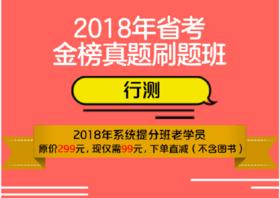 2018年省考金榜真题刷题班002班(行测)【老学员在官网或华图在线APP购买有优惠,请看商品详情说明】