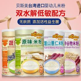 【贝斯美 】原装进口婴儿营养米糊300g(四种口味可选)