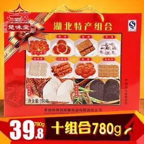 神武孝感麻糖十组合麻花京果桃酥传统糕点零食大礼包湖北特产礼盒
