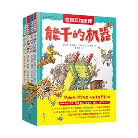 奇想万物原理(全四册)——最形象最幽默的儿童科普绘本