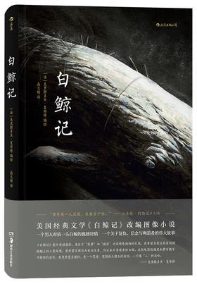 【正版现货】白鲸记(灯塔同作者夏布特著作)
