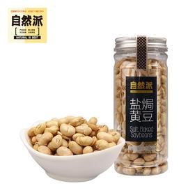 自然派盐焗黄豆130g