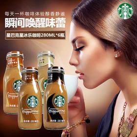 原价108元 特价88.8元 江浙沪包邮 starbucks星巴克星冰乐咖啡饮料六种口味281ml*6瓶