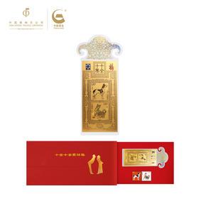 中国集邮 十全十美生肖金红包