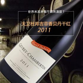 世界米其林餐厅御用酒款!大卫杜邦吉菲香贝丹干红 2011