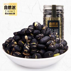 自然派盐焗黑豆130g