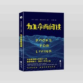 【为生命而阅读】一本关于如何阅读经典的读书指南