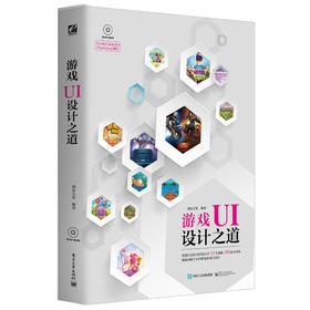 游戏UI设计之道(全彩)(含DVD光盘1张)