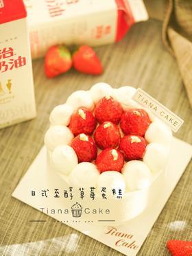 日式至醇明治奶油蛋糕