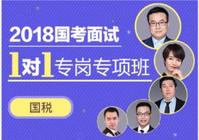 2018年国考面试1对1专岗专项班(国税)