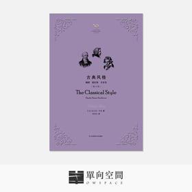 《古典风格: 海顿、莫扎特、贝多芬》查尔斯·罗森 著