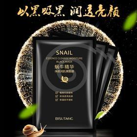 【包邮】蜗牛精华净颜润肌黑面膜保湿去角质 5片