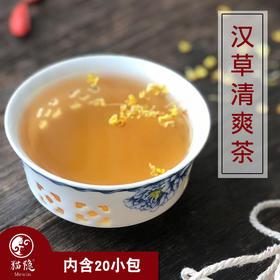 汉草清爽茶泡茶喝的红豆薏米除湿茶去湿气正品痰湿体质调理养生茶