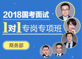 2018年国考面试1对1专岗专项班(商务部)