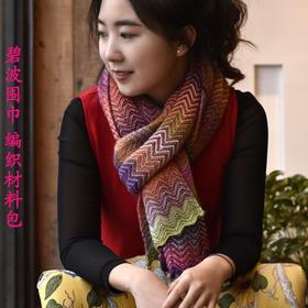 碧波围巾编织材料包段染彩虹羊毛围巾线小辛娜娜棒针编织围巾围脖