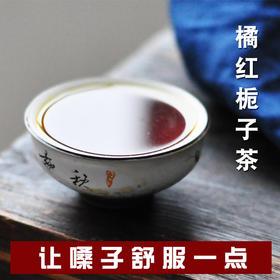 养和居橘红栀子茶咽喉茶胖大海利咽养喉罗汉果茶教师嗓子疼润喉茶
