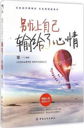 别让自己输给了心情 郑一 编著 成功学 中国纺织出版社