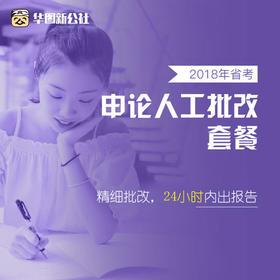 申论人工批改套餐(2018省考)