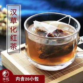 养和居汉草化红茶泡水喝的饮品女款姨妈暖宫四物汤八珍汤饮茶包袋