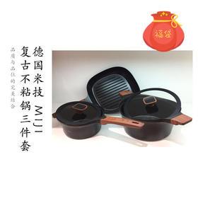 Miji 米技 复古锅具三件套