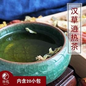 汉草逍热茶红豆薏米祛湿茶去湿气湿气重湿热体质袋泡菊花金银花茶