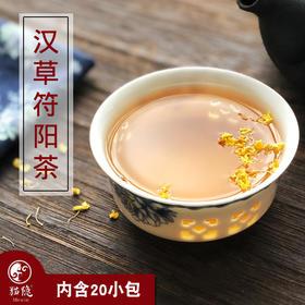 汉草符阳茶红枣黄精枸杞茶手脚冰凉调理阳虚体质调理男阳虚养生茶