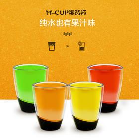 M-CUP口味杯 神奇魔法果汁杯爱上喝水 白水一秒变果汁