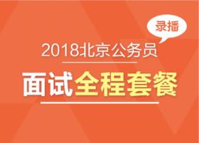 2018年北京公务员面试全程套餐