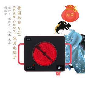 德国米技 Miji home Cube1 家用电陶炉 套装