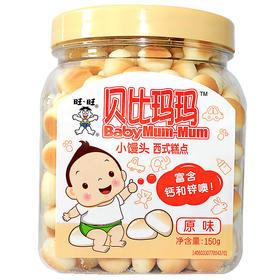 旺旺贝比玛玛小馒头罐装儿童辅食零食宝宝辅食零食150g