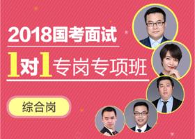 2018年国考面试1对1专岗专项班(综合岗)