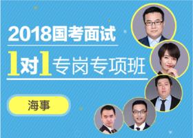 2018年国考面试1对1专岗专项班(海事局)