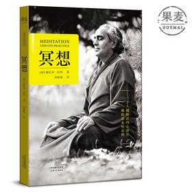 冥想 20世纪影响力瑜伽大师斯瓦米 拉玛简体中文译作 来自喜马拉雅山巅的修行方法 打坐 养生 修行 果麦图书