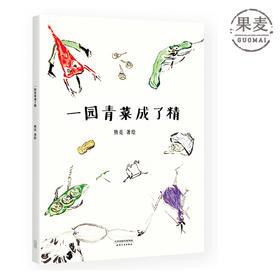 一园青菜成了精 熊亮 中国原创绘本经典 原汁原味的中国故事 图画故事 儿童故事 漫画 儿童文学 果麦图书
